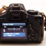 「一眼レフカメラ」初心者の方向け!カメラの設定「露出」をマスターして写真の明るさを調整しよう!